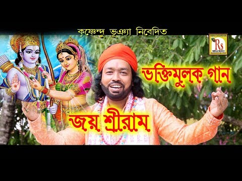 জয় শ্রীরাম  ভাস্কর মন্ডল  JOY SREE RAM  BHASKAR MONDAL  RS