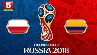 ЧМ-2018. Польша - Колумбия. Обзор