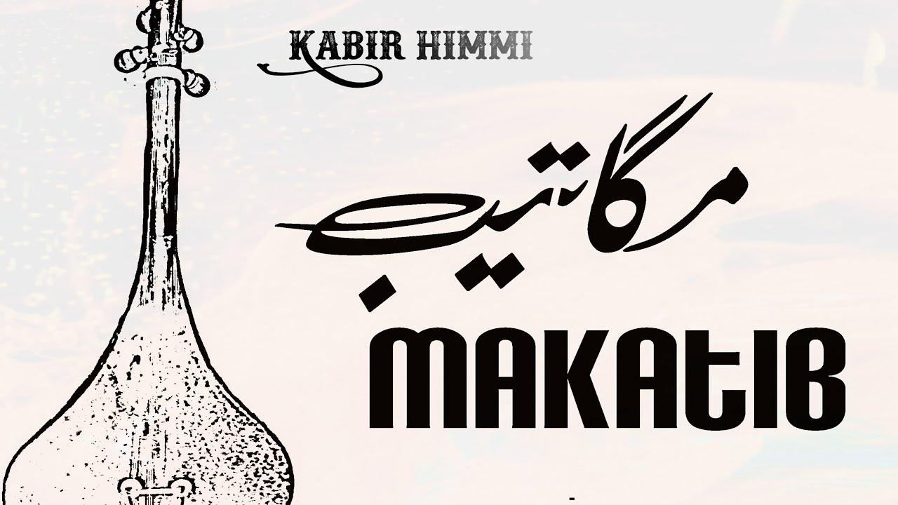 kabir himmi / مكاتيب
