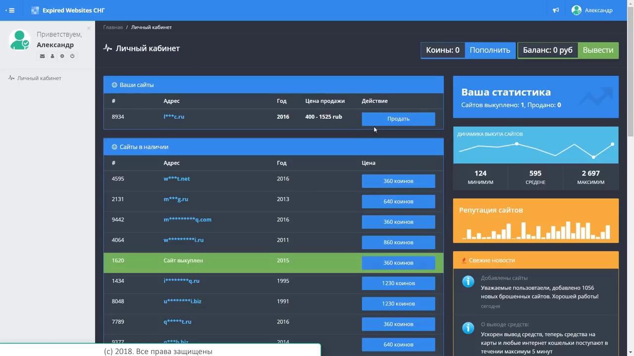 Обзор Сервиса! Заработок в Интернете на Бирже Доменов|сервис для автоматического заработка