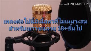 เด็กเบญจมา(เพลงดังในตำนาน) - 3ช่า จังหวะน่าเต้น