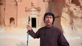 على خطى العرب الرحلة الثالثة - الحلقة 13 - مدائن صالح استخدمها الانباط وليسوا بناءها