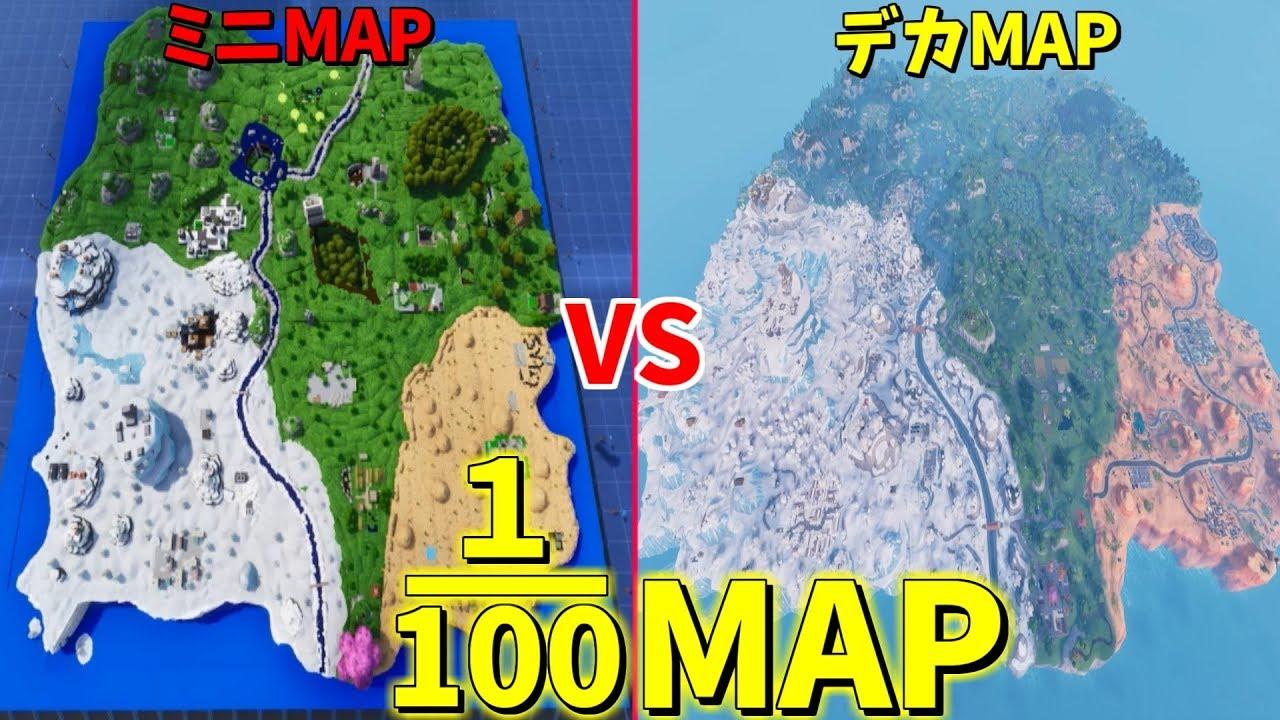 フォート ナイトマップ