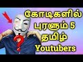 Top 5 Tamil Youtubers 2018| Tamil| Ajith Vlogger