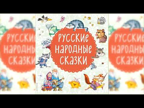 Русские народные песни из сказок слушать