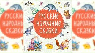 Русские народные сказки, Большой сборник сказок аудиосказка слушать онлайн