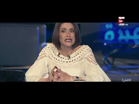 برنامج مع شهيرة يهاجم الداخلية والحكومة بشكل عنيف #كلبش3
