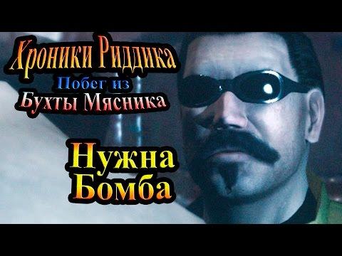 Хроники Риддика: Побег Из Бухты Мясника The Chronicles Of Riddick: Escape From Butcher Bay 2004