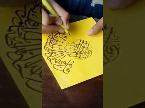 Kaligrafi Khat Tsulus Bentuk Lingkaran Seri 2 Youtube