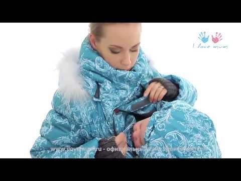 видео: Слингокуртка зимняя 3в 1 i love mum: для беременных, обычная куртка.