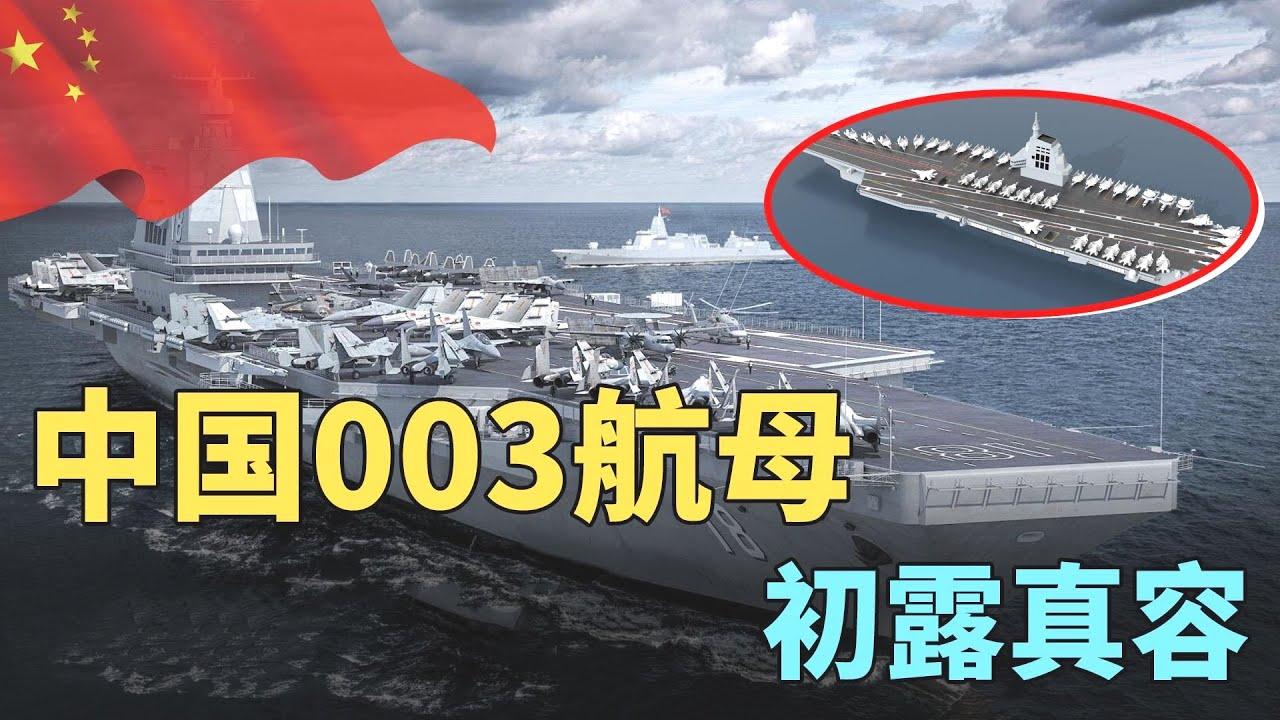 Download 003航母初露真容,常规动力当然可上电磁弹射!