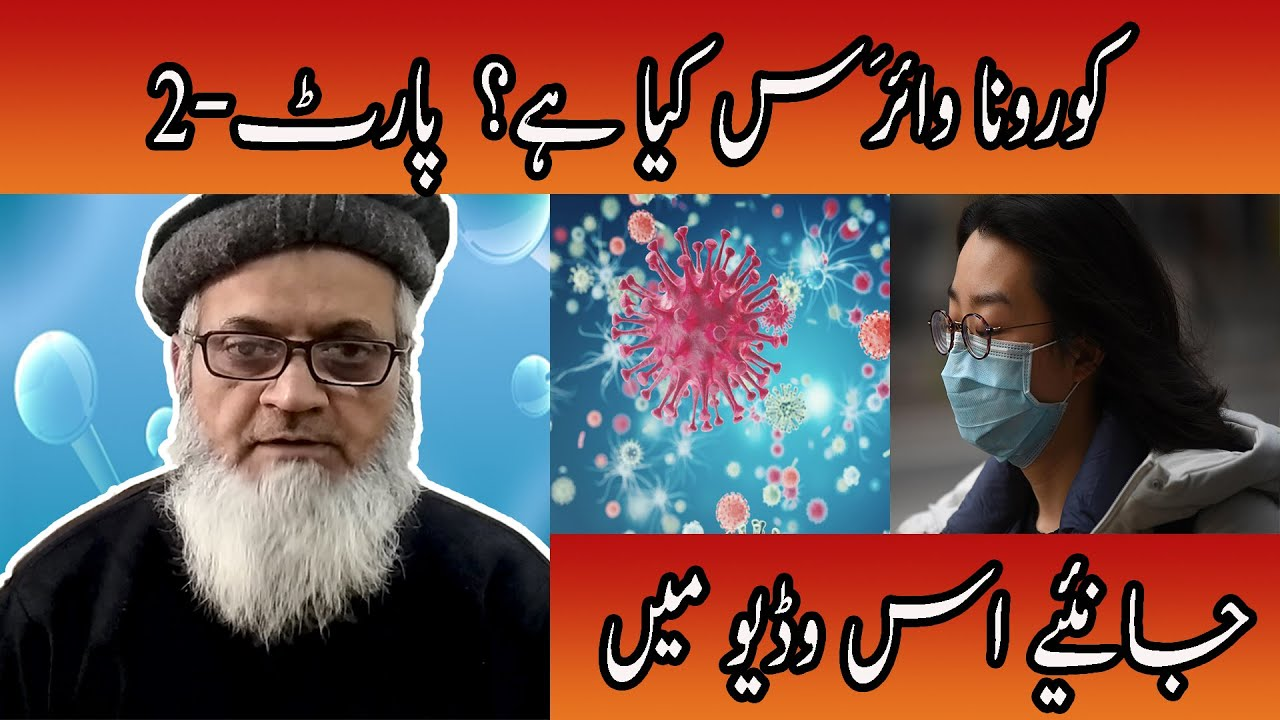 CORONA VIRUS PART 2 I URDU/HINDI I V14 AAP KA TABEEB