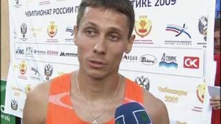 Чемпионат России по легкой атлетике 23.07.09—26.07.09 (2)