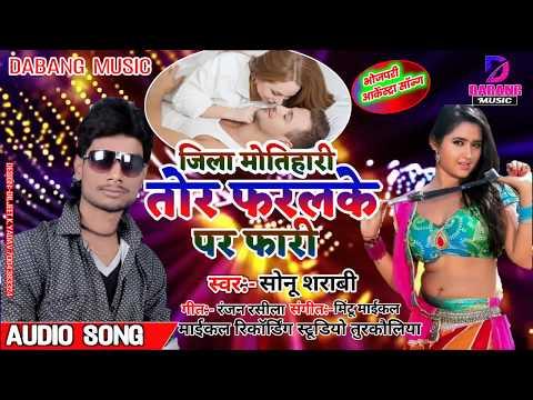 jila-motihari-tor-farlake-par-fari-/-sonu-sharabi-ka-(2020)-ka-सबसे-खतरनाक-अरकेस्टा-song