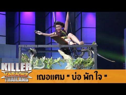 Killer Karaoke Thailand - เฌอเเตม