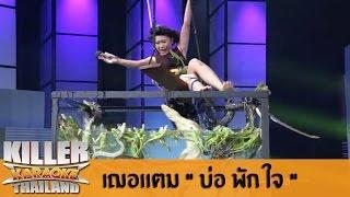 "Killer Karaoke Thailand - เฌอเเตม ""บ่อ พัก ใจ"" 05-05-14"