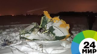 Катастрофа Ан-148: хронология событий - МИР 24