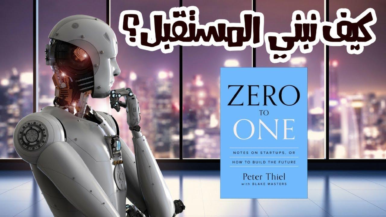أسرار مشاريع المستقبل - ملخص كتاب : من صفر إلى واحد