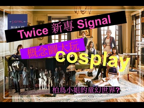 "Thumbnail: Once必看 - Twice Superpower ""Signal"" 大玩cosplay 化身超能力"