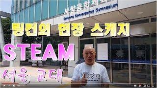 Carpool Seoul  :서울교대현장스케치