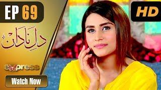 Pakistani Drama   Dil e Nadaan - Episode 69   Express Entertainment Dramas   Abid Ali, Zaheen Tahir