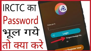 IRCTC ka password bhul gaye to kya kare | how to reset irctc password with mobile number