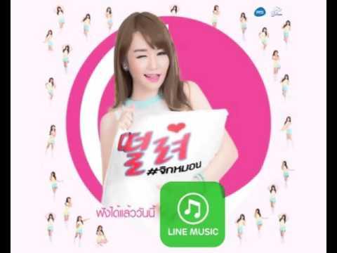 จิกหมอน - ลูกตาล อาร์สยาม (New Single)