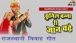 जोधपुर री शादियों में सबसे ज्यादा चलने वाला देशी राजस्थानी विवाह गीत : Sunil Banna Ri Jaan | PRG