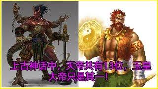 上古神话中,天帝共有13位,玉皇大帝只是其一!