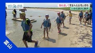 2017年 #8 灘浦小 海の子山の子~海を通して育まれる友情と感性~ | 海と日本PROJECT in 富山