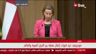 موجريني: هناك طريقة واحدة لتحقيق الاستقرار وهي السلام بين إسرائيل وفلسطين