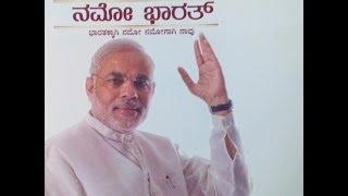 NAMO Bharath - Mangalore(Chakravarti Sulibele) Part - 1