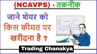 (NCAVPS) - से जाने शेयर को किस कीमत पर खरीदना है ? - Trading Chanakya 🔥🔥🔥
