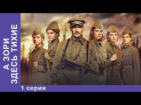 А Зори Здесь Тихие... / The Dawns Here Are Quiet. 1 Серия. Сериал. StarMedia