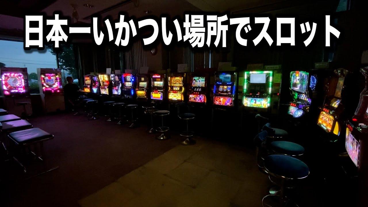 【謎スロ】スロット打つため日本一屈強な場所に潜入【狂いスロサンドに入金】ポンコツスロット381話
