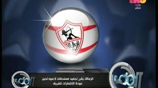 #الملعب | جولة إخبارية مع الكابتن أحمد شوبير