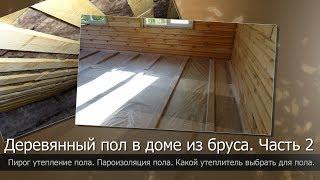 Wooden floor with your own hands. Part 2 // Warming of the floor // Steam insulation of the floor