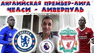 20 09 2020 Челси Ливерпуль 0 2 Прогноз на Чемпионат Англии