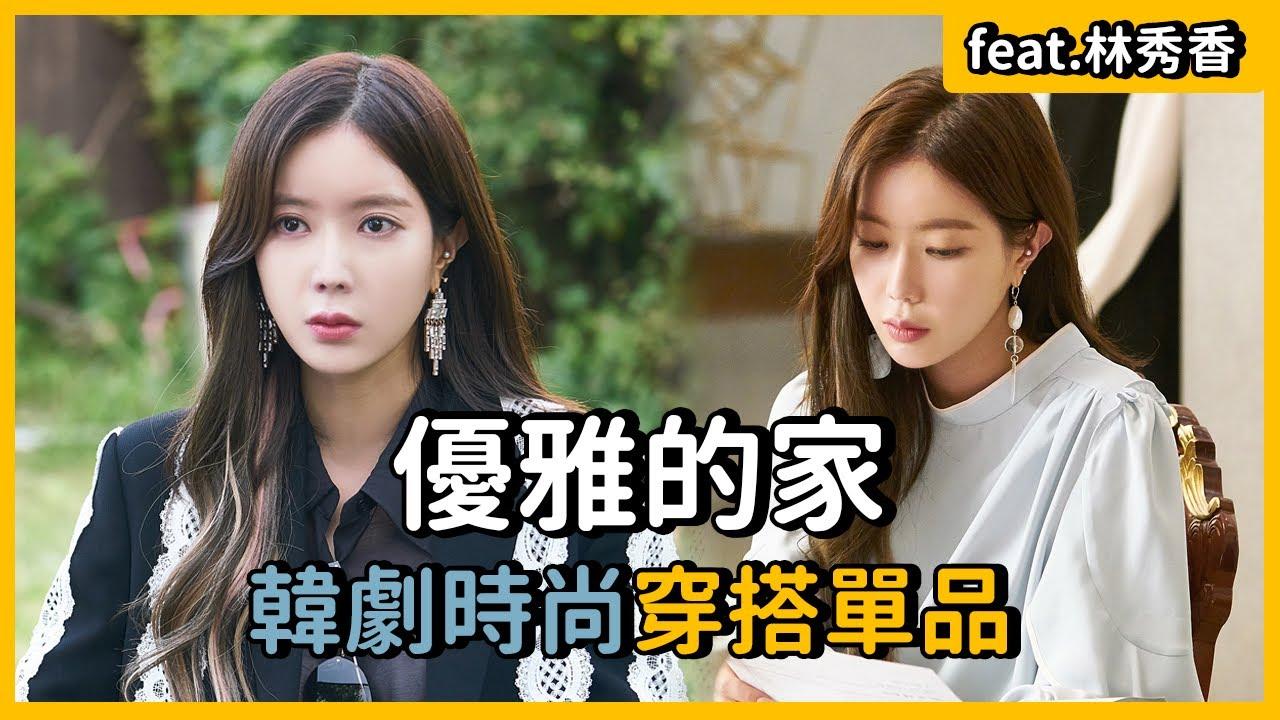 《優雅的家》EP.11-12 毛碩熙的時尚穿搭單品 feat.林秀香 - YouTube