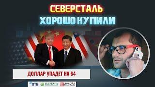 Смотреть видео Курс доллара падает.  Обзор по Московской бирже для трейдера.прогноз курса доллара евро рубля валюты онлайн