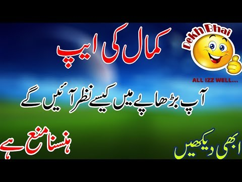 best app for android 2018 urdu/hindi