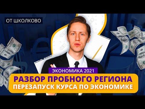 ЭКОНОМИКА 2021. Разбор пробного региона от Школково. ПЕРЕЗПУСК КУРСА ПО ЭКОНОМИКЕ