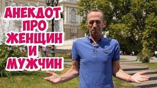 Анекдоты 2019 Одесский анекдот смешной до слёз про женщин и мужчин