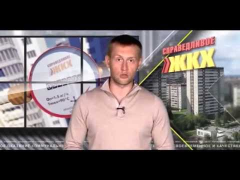 видео: Справедливое ЖКХ: выпуск № 21