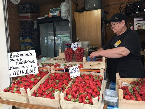 Цены на продукты на рынке в Геленджике 23 мая 2018 г.