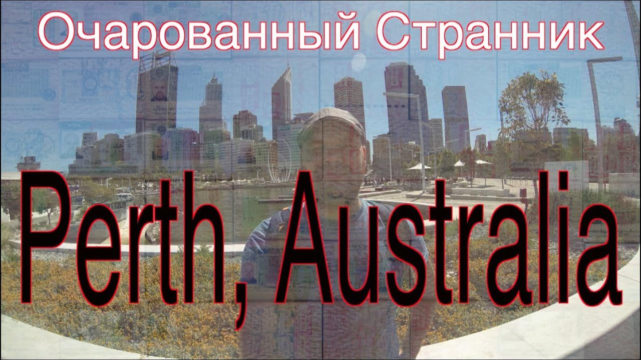 Очарованный Странник 2 Перт, Западная Австралия// Кругосветное «Кругосветное Путешествие Варианты»