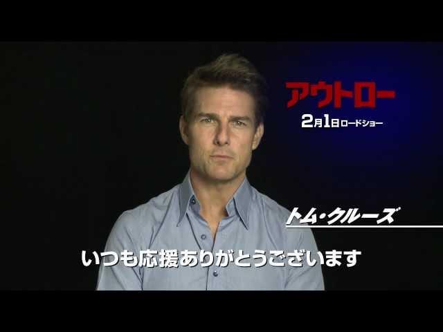 映画『アウトロー』トム・クルーズからメッセージ!