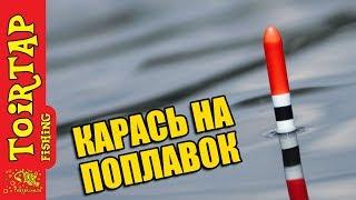 Ловля КАРАСЯ на ПОПЛАВОК! Рыбалка на карася с лодки на поплавочную удочку!