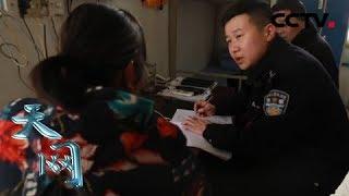 《天网》 20190527 寻找小美| CCTV社会与法