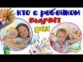 Веселое видео для детей Кто поможет ребенку сделать уроки Настя и Ксюша Помоги ребенку mp3